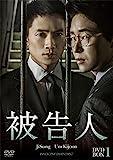 被告人 DVD-BOX1[DVD]