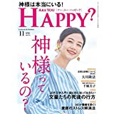 Are You Happy? (アーユーハッピー) 2020年11月号 [雑誌] Are You Happy?