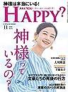 Are You Happy?  アーユーハッピー  2020年11月号 Are You Happy?