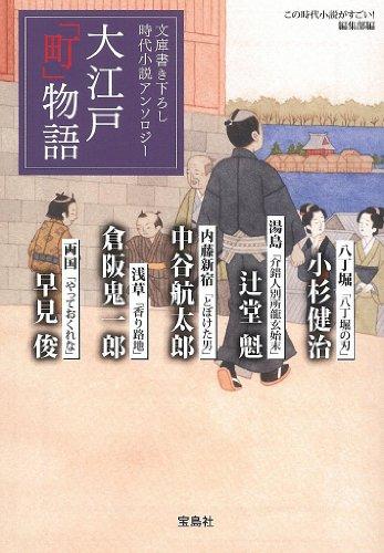 大江戸「町」物語 (宝島社文庫 「この時代小説がすごい!」シリーズ)