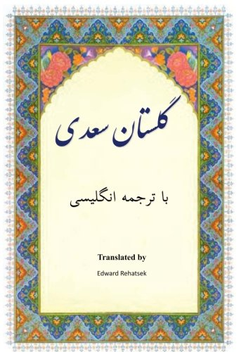 Golestan: In Farsi with English Translation