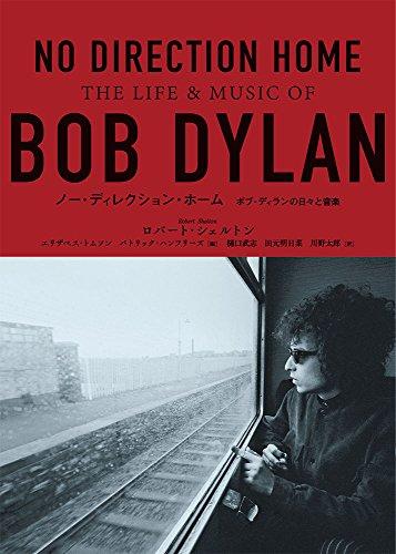 ノー・ディレクション・ホーム: ボブ・ディランの日々と音楽