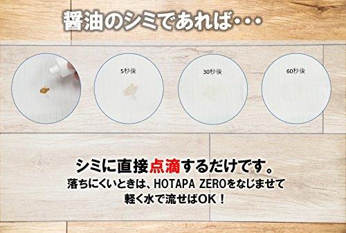 シミ抜きシミ取り衣類携帯用【HotapaZERO】《シミ黄ばみ食べこぼし》瞬間リセット[活性酸素酵素]ホタパ