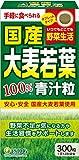 医食同源ドットコム 国産大麦若葉100%青汁粒 300粒