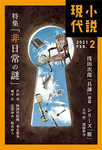 小説現代 2021年 02 月号 [雑誌]
