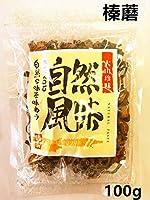 新商品 乾燥 ナラタケ 100g 榛蘑 中国産 中華食品 中華物産 中国農産物