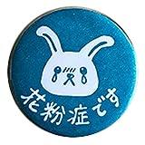 花粉症 マーク 花粉症 缶 バッジ 大きめサイズ直径56mm 【 エピリリ 】 (うさぎ 青)