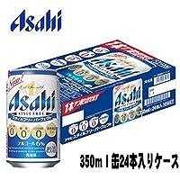 アサヒ スタイルフリーパーフェクト 350ml缶 24本入りケース