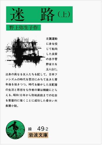 迷路 上 (岩波文庫 緑 49-2)