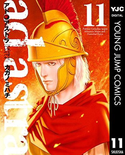 アド・アストラ ―スキピオとハンニバル― 11 (ヤングジャンプコミックスDIGITAL)