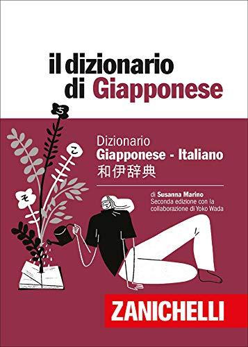 il dizionario di Giapponese: Dizionario Giapponese-Italiano / 和伊辞典