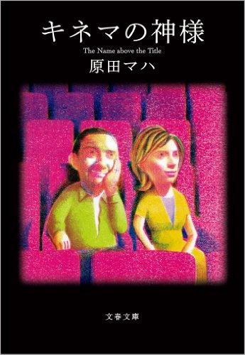 キネマの神様 (文春文庫)