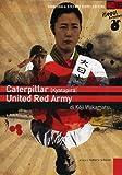 Caterpillar/United Red Army-Cofanetto Koji Wakamatsu (2 DVD) [Import]