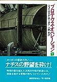 プロテウス・オペレーション〈下〉 (ハヤカワ文庫SF)