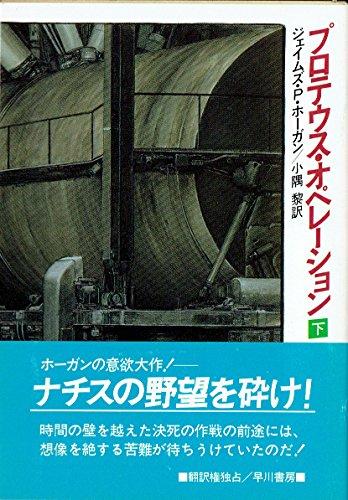 プロテウス・オペレーション〈下〉 (ハヤカワ文庫SF)の詳細を見る