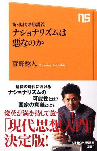 新・現代思想講義 ナショナリズムは悪なのか (NHK出版新書)の詳細を見る