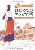 CDブック はじめてのアラビア語
