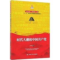 """时代大潮和中国共产党(""""认识中国·了解中国""""书系)"""