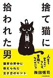 捨て猫に拾われた男 猫背の背中に教えられた生き方のヒント (日本経済新聞出版)