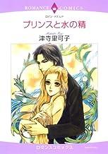 表紙: プリンスと水の精 (ハーレクインコミックス) | 津寺 里可子