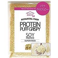 ボタニカルソイプロテインクリスピーパフ 200g(非遺伝子組替)大豆プロテイン 国内加工 ノンフレーバー ビーガン ダイエット 美容 健康 女性
