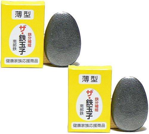 鉄分補給 ザ・鉄玉子(薄型)×2個セット