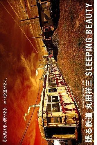 眠る鉄道―SLEEPING BEAUTY