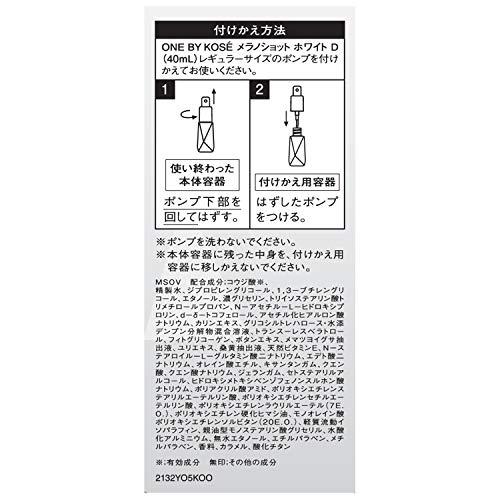 ONEBYKOSE(ワンバイコーセー)【医薬部外品】メラノショットホワイトD(レギュラーレフィル)美容液40mL