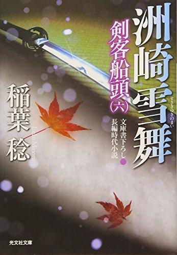 洲崎雪舞―剣客船頭〈6〉 (光文社時代小説文庫)