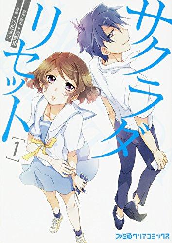 サクラダリセット 1 (ファミ通クリアコミックス)