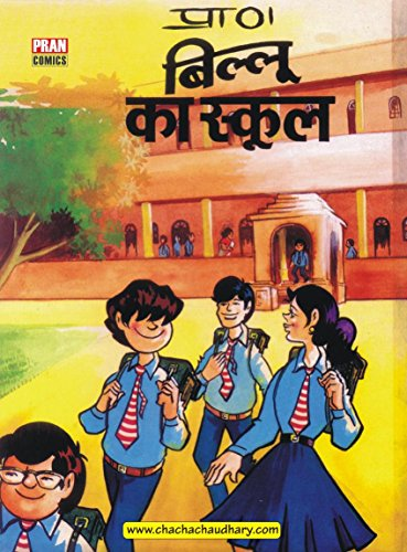 BILLOO'S SCHOOL (English Edition)