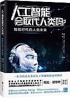 人工智能会取代人类吗?