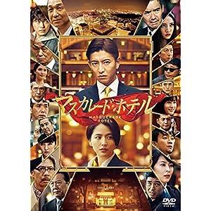 """マスカレード・ホテル DVD 通常版"""""""