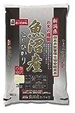 おくさま印 新潟県産魚沼こしひかり (5kg)