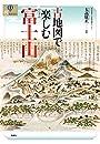 古地図で楽しむ富士山