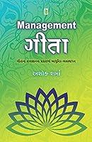 Management Gita