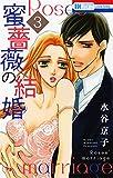 蜜薔薇の結婚 3 (花とゆめコミックス)