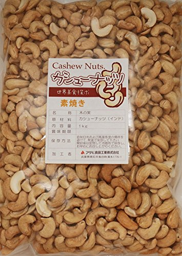 世界美食探究 インド産 カシューナッツ素焼き 1kg