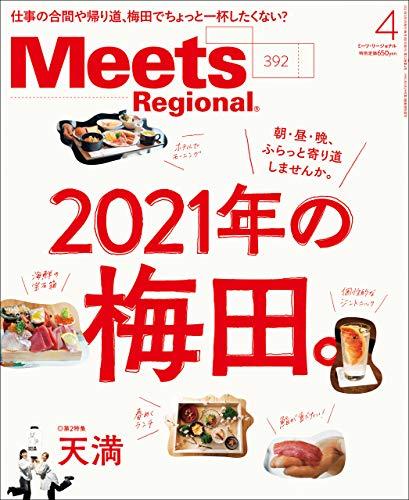 Meets Regional(ミーツリージョナル) 2021年4月号・電子版 [雑誌] - 京阪神エルマガジン社