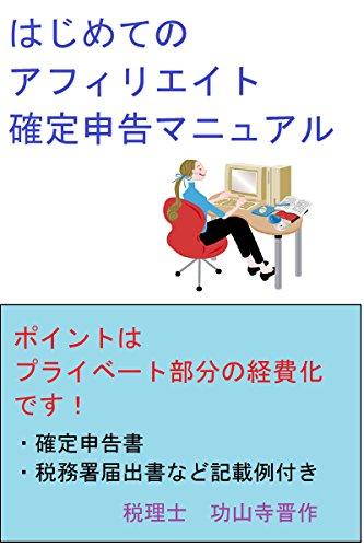 はじめてのアフィリエイト確定申告マニュアル~平成28年3月申告対応版~