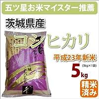 茨城県産「コシヒカリ こしひかり」5kg