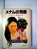 メナムの残照 (1978年) (角川文庫)
