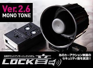 クラフトマン LOCK音(ロック音) Ver.2.6 MONO TONE(モノトーン)