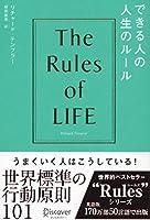 できる人の人生のルール The Rules of Life (リチャード・テンプラーのRulesシリーズ)