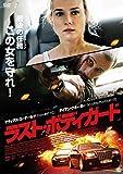 ラスト・ボディガード[DVD]