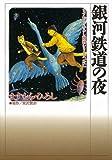 銀河鉄道の夜 (ますむら・ひろし賢治シリーズ) (扶桑社コミックス)