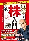 一番売れてる月刊マネー誌ZAiと作った桐谷さんの株入門