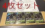 ポケモンカード ガリガリ君 ザルードV 4枚セット当選品 限定 非売品