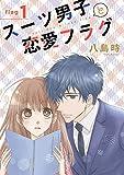 スーツ男子と恋愛フラグ[1話売り] story01 (花とゆめコミックススペシャル)