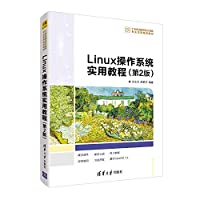 Linux operating system. practical tutorial (2nd edition) computer science in the 21st century universities planning materials and practical(Chinese Edition)